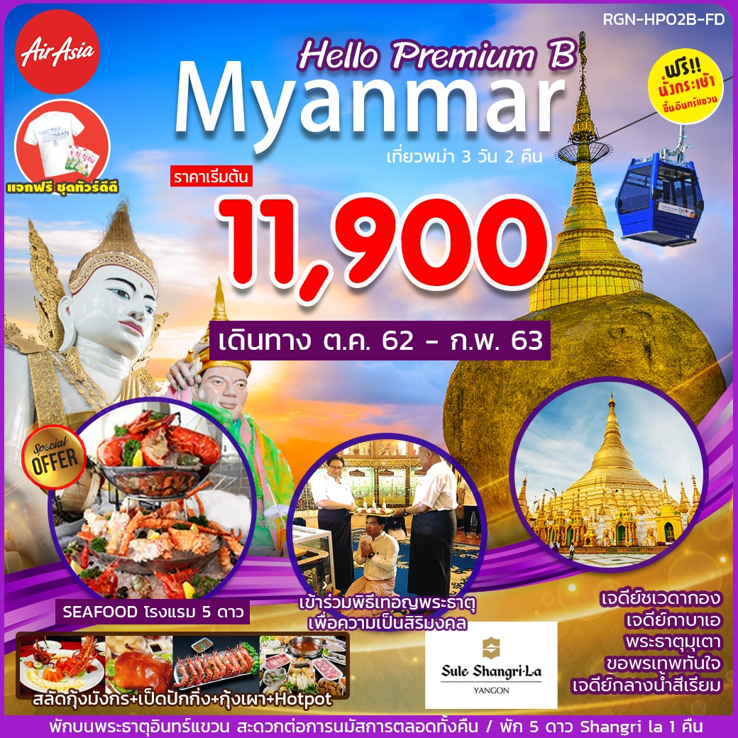 (RGN-HP02B-FD) HELLO PREMIUM MYANMAR 3D 2N (FD) (OCT-FEB 20)