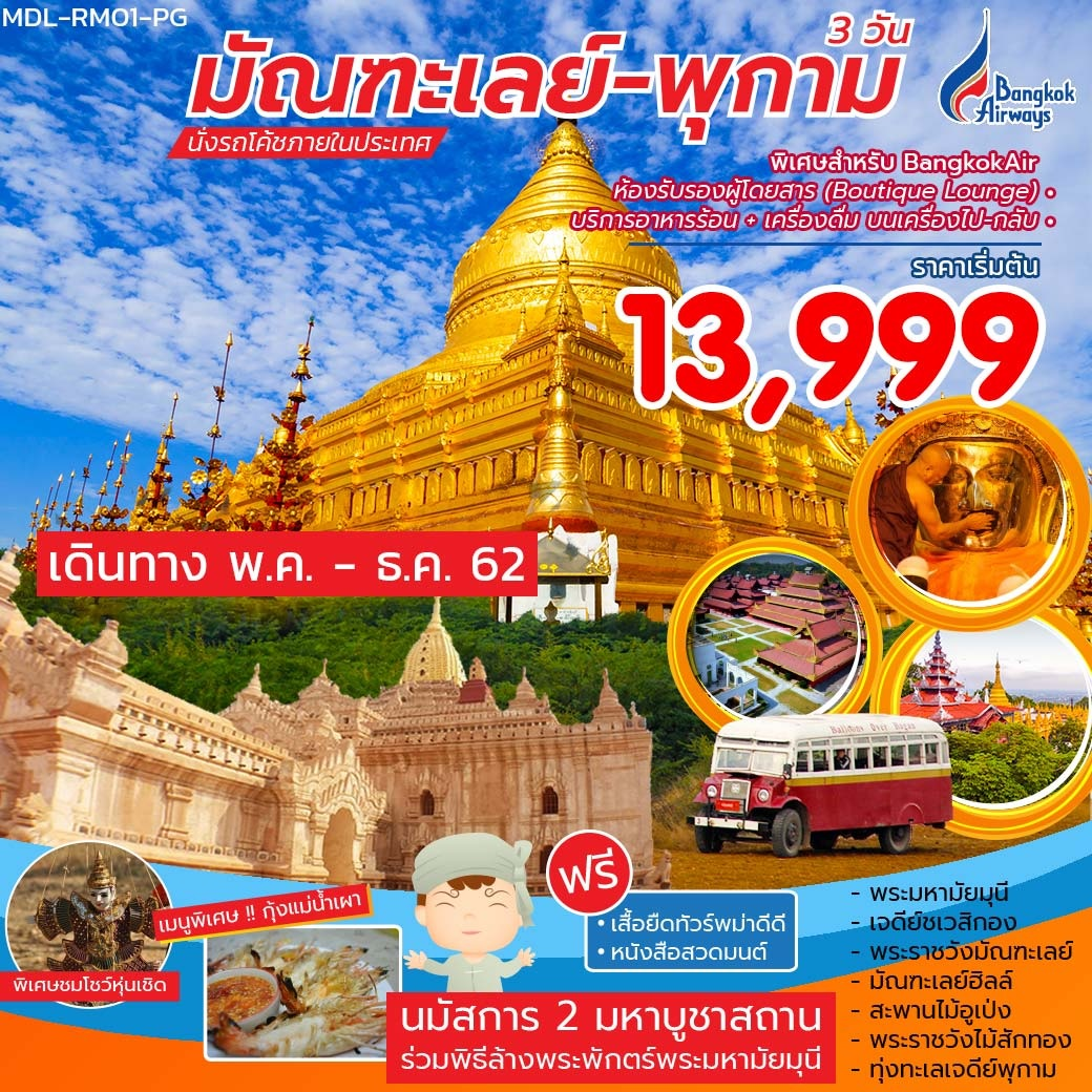(MDL-RM01-PG) MANDALAY-BAGAN 3 D 2 N(PG) (JUL-DEC)
