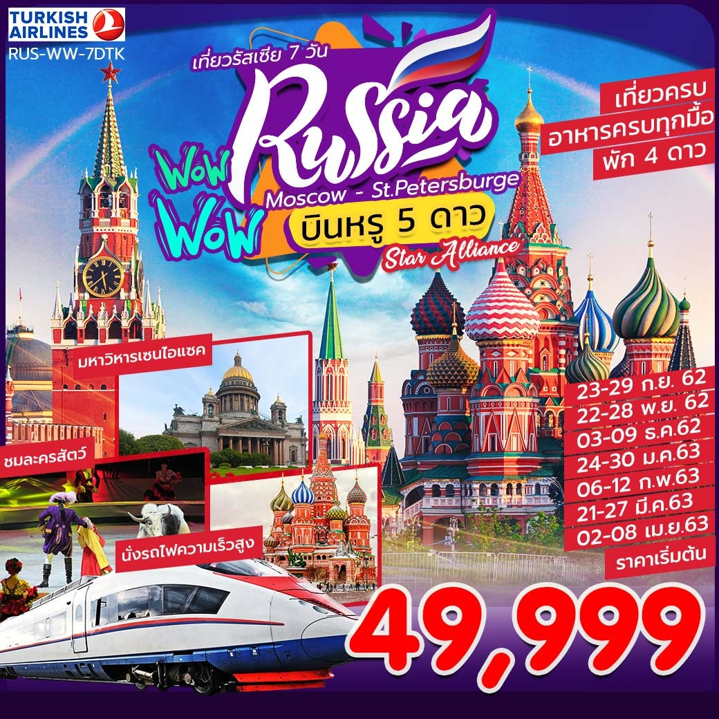 RUS-WW-7DTK_WOW WOW RUSSIA BY TK (MOSSCOW-ST.PETER) (SEP 19-MAR 20 )